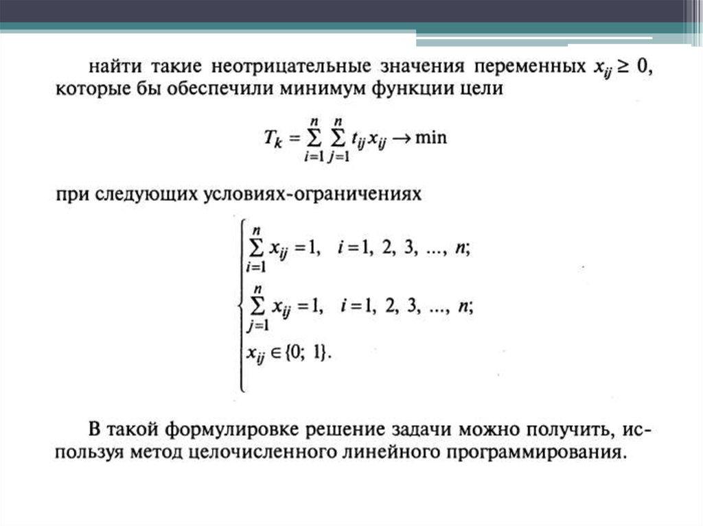 задачи по математические методы в экономике решения