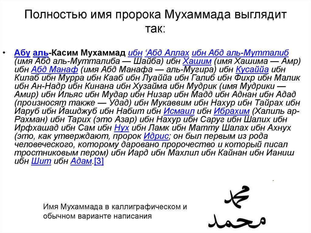 В этом тесте приведены различные вопросы из жизни пророка мухаммада (да благословит его аллах и приветствует).