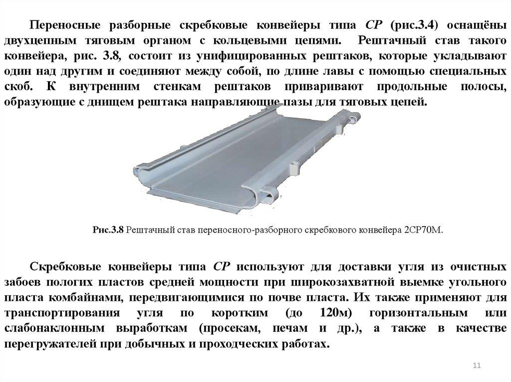 Конвейер скребковый вес блок предохранителей фольксваген транспортер 5