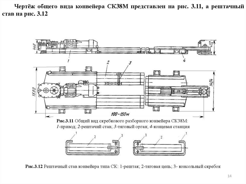 Скребковые конвейера сп 202 волжский элеватор самара