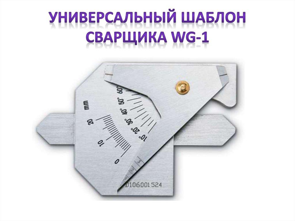 ушс 4 универсальный шаблон сварщика цена Вт, Тип насоса: