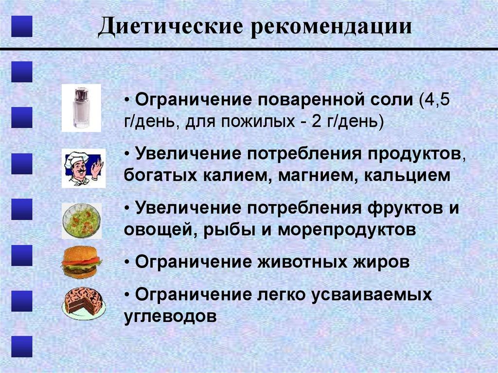 диета с исключением животных жиров