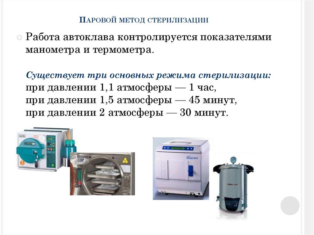 курса стерилизация в паровом стерилизаторе Советского Союза Васильев