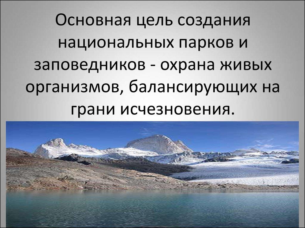 Доклад про национальные парки 2354