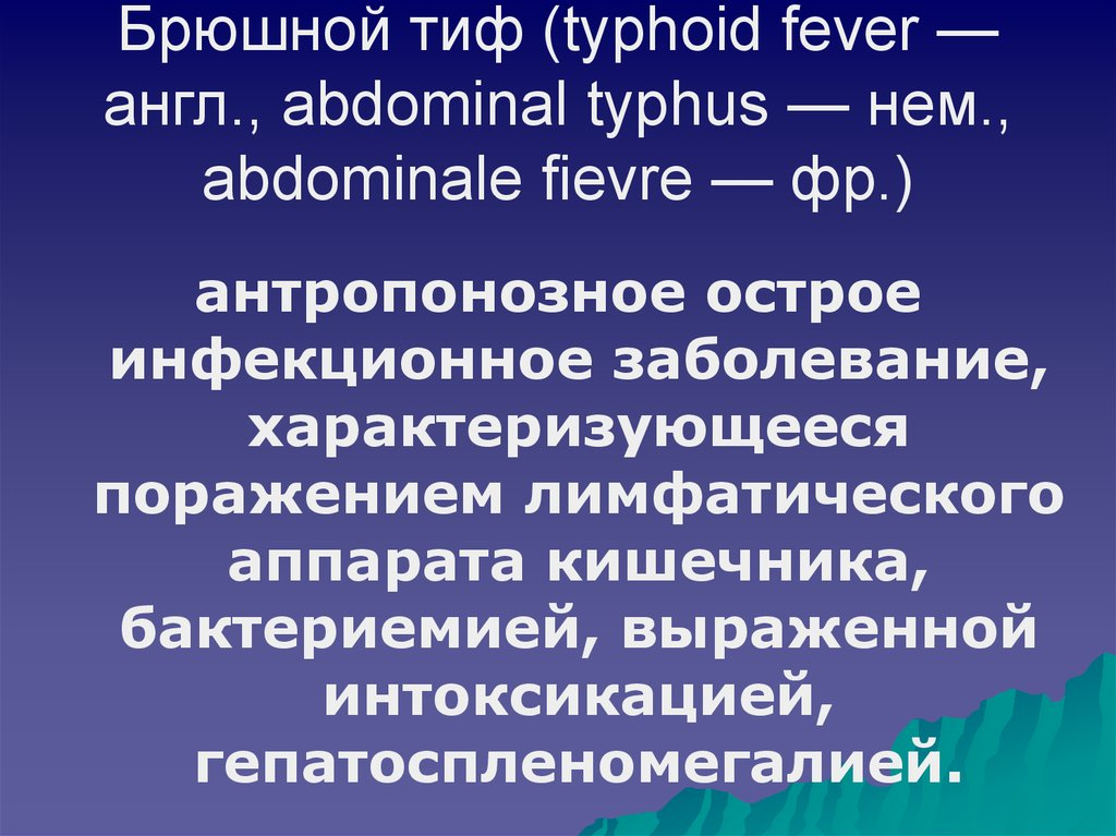Брюшной тиф (typhoid fever — англ., аbdominal typhus — нем., abdominale fievre — фр.)