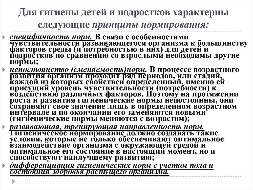 Гигиена Детей И Подростков Шпаргалка