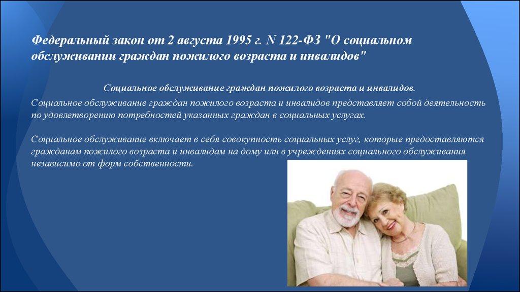 пансионат социальный для пожилых