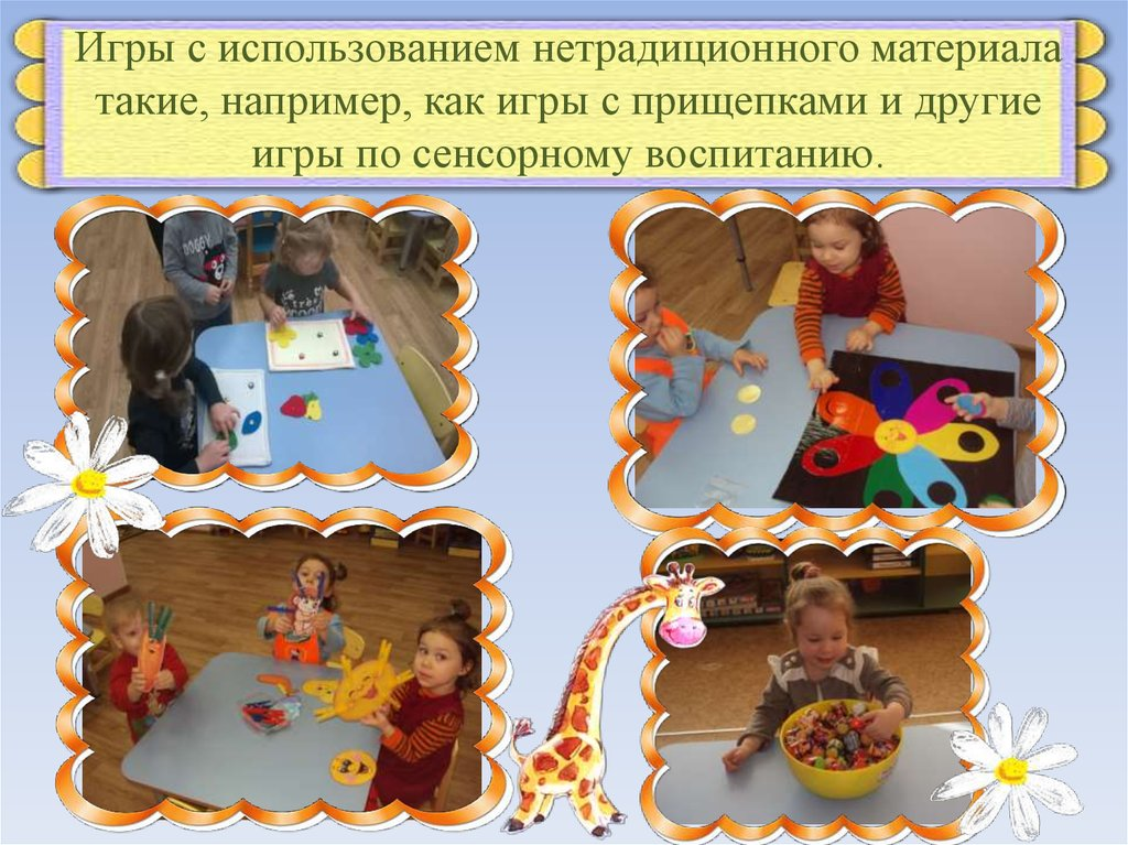 роль сенсорного воспитания детей при знакомстве с