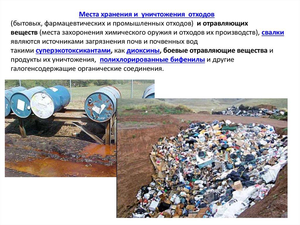 Реферат загрязнение почвы промышленными отходами 9221