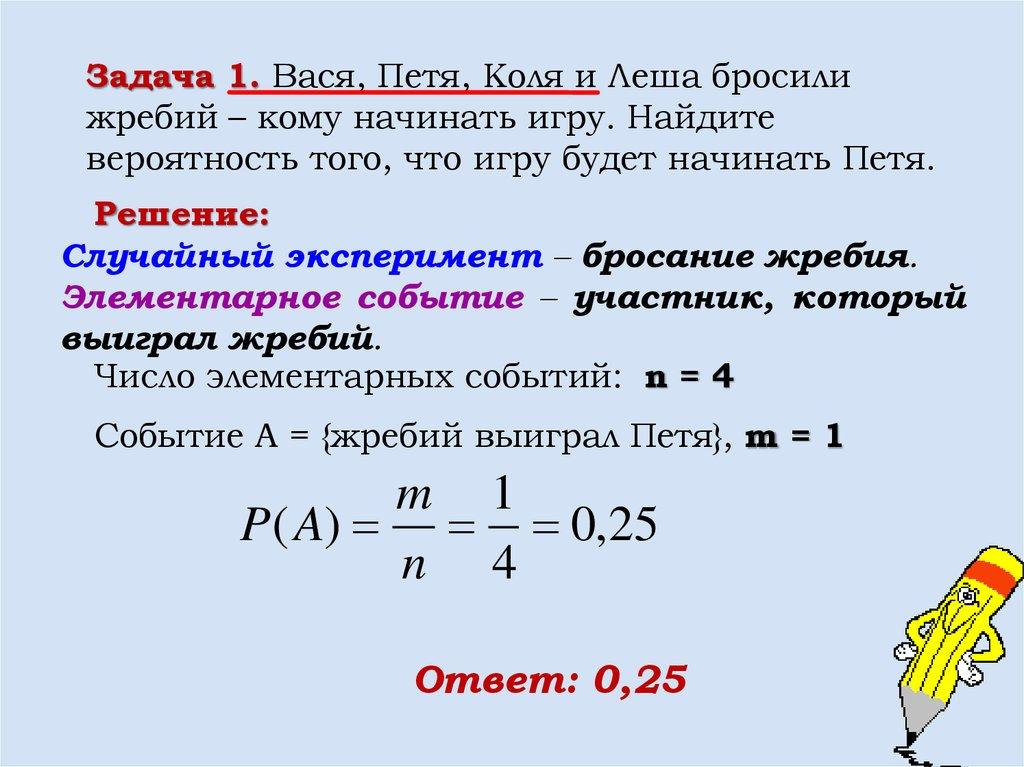 Решить задачу егэ по теории вероятности решение по статистике задачи результат исследования