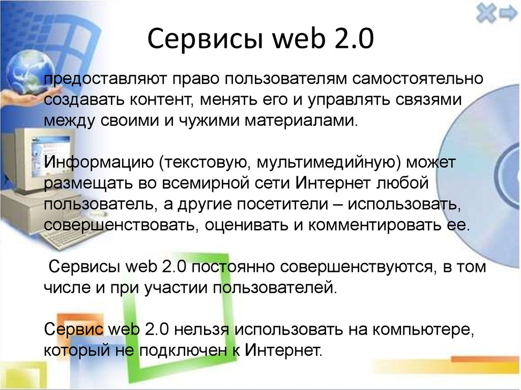 web 2 0 internet technology used in Exactly where web 10 ends and web 20 begins cannot be determined as this a change that happened gradually over time as the internet became more interactive techopedia explains web 10 since 2004, web 20 has been the term used to describe the social web, where social networking sites hold a prominent place in users' online activities.