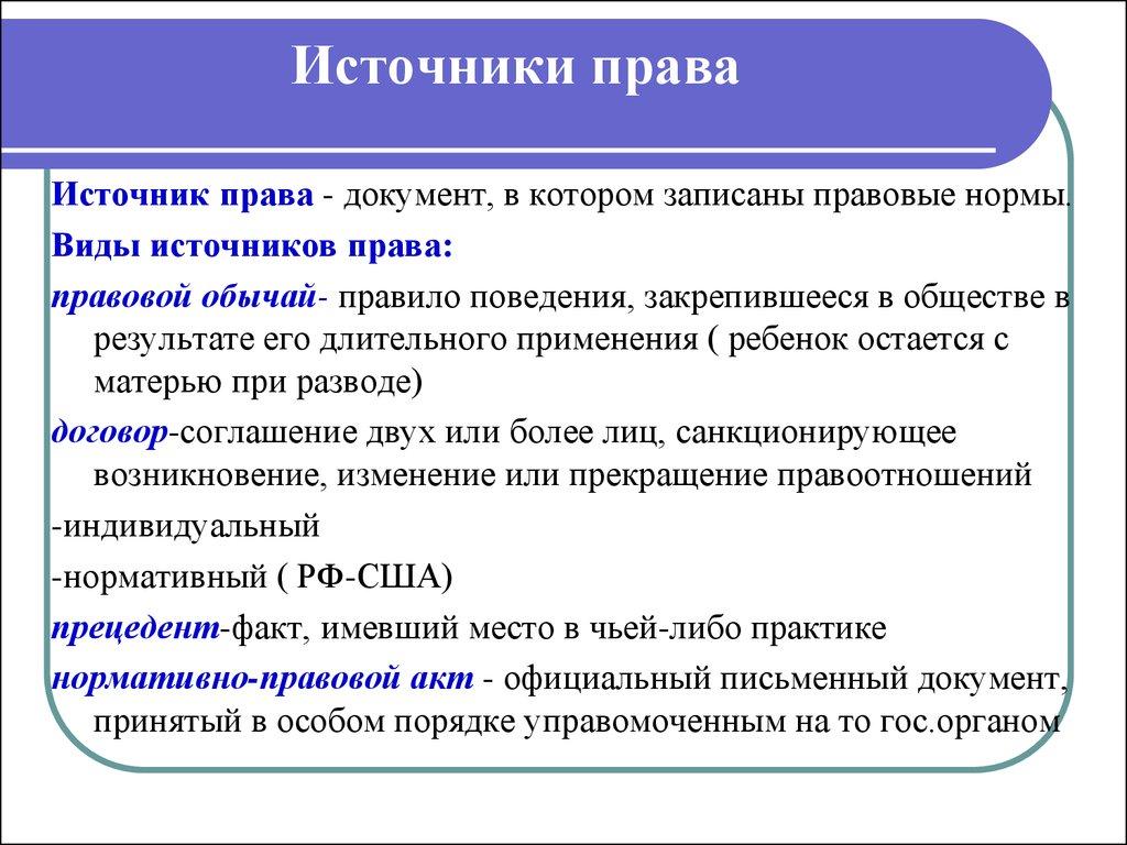 правовой (юридический) прецедент как форма (источник) права. шпаргалка