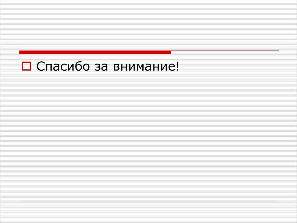 Дипломная работа Действия дежурного по станции Плесецкая в  Спасибо за внимание