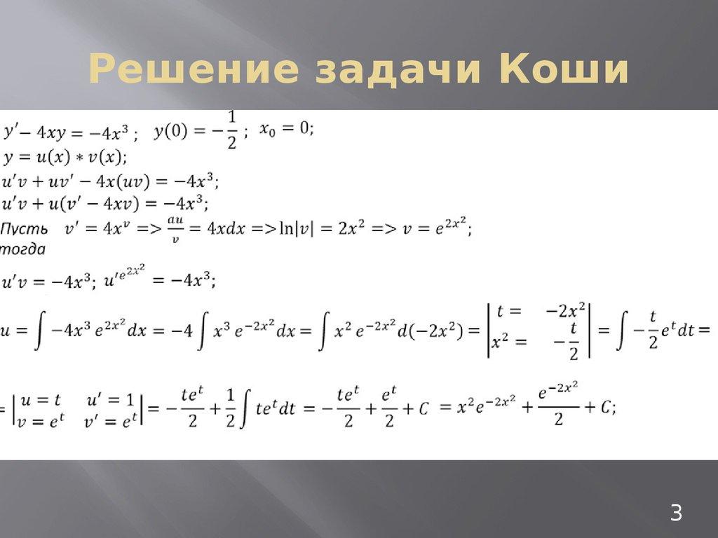 Решение задачи коши примеры онлайн математика 5 класс решение задач 2010