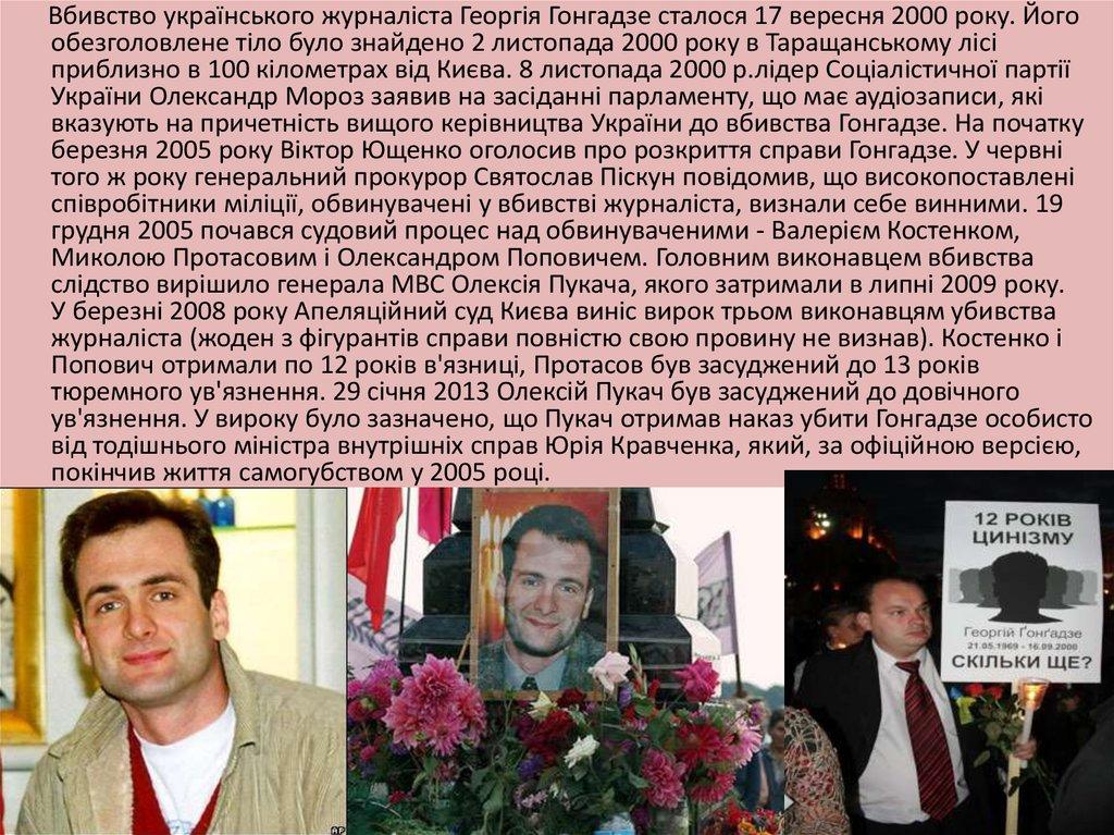 Вбивство українського журналіста Георгія Гонгадзе сталося 17 вересня 2000  року. Його обезголовлене тіло було знайдено 2 листопада 2000 року в  Таращанському ... ee65c91a42aa7