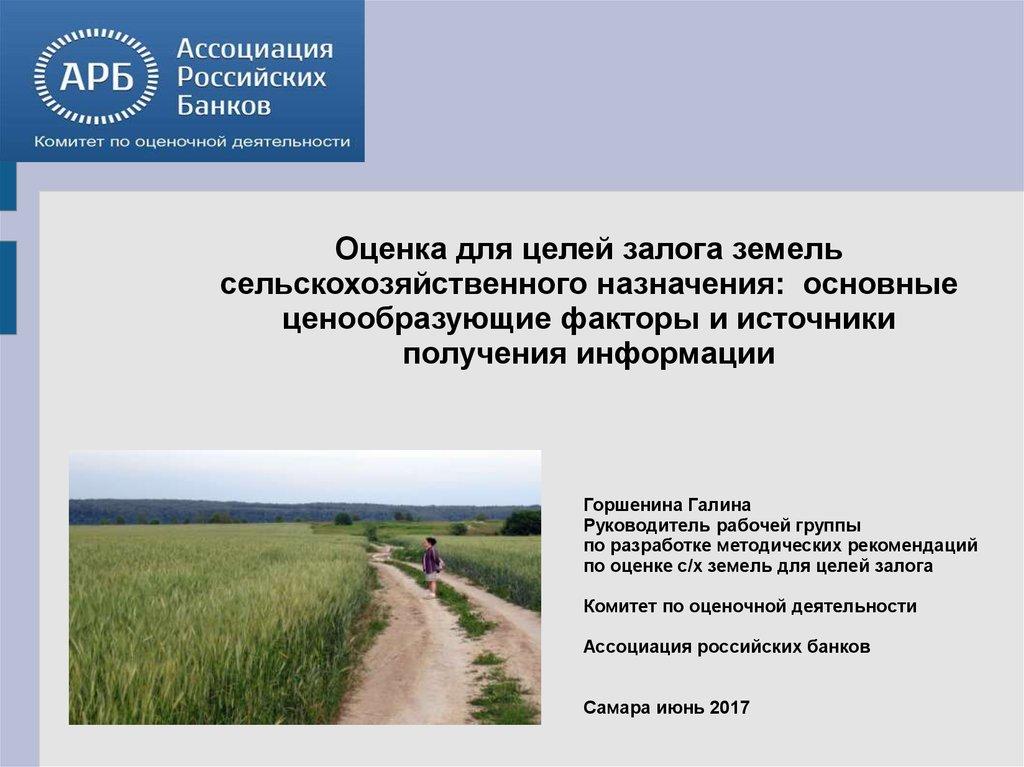Оценка для целей залога земель сельскохозяйственного назначения  основные  ценообразующие факторы и источники получения информации. Горшенина Галина 50665942125