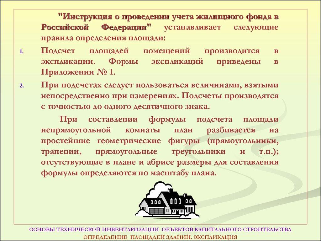 Инструкция о проведении учёта жилищного фонда в российской федерации