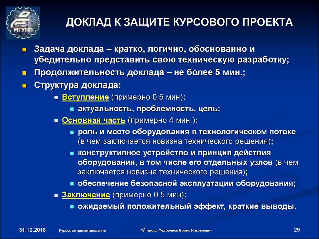 они доклад на защиту дипломного проекта