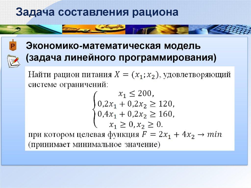 Пример решения задачи о рационе школьные олимпиады по физике задачи и решения