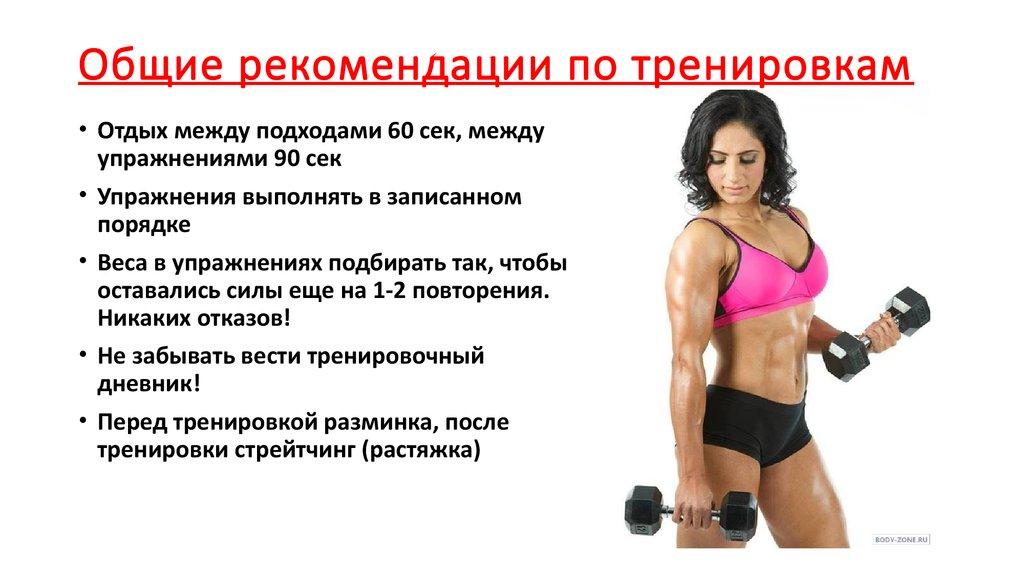 Программа занятий в фитнес клубе для похудения