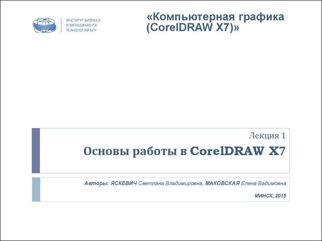 Coreldraw работать онлайн на русском