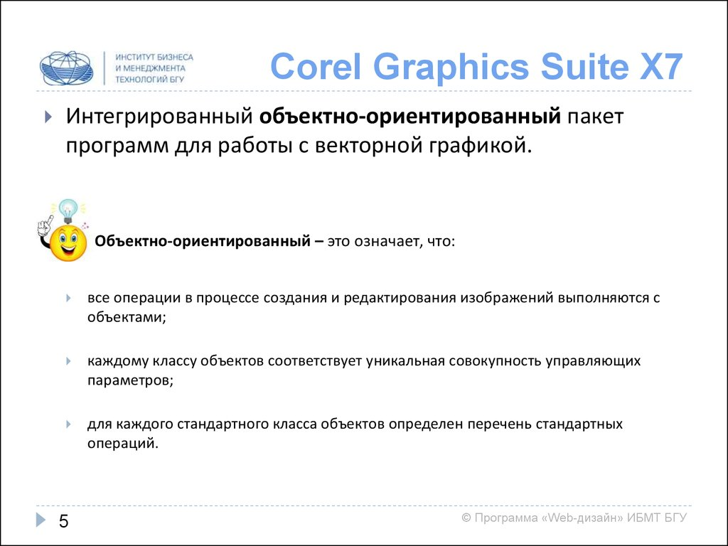 Corel Graphics Suite X7