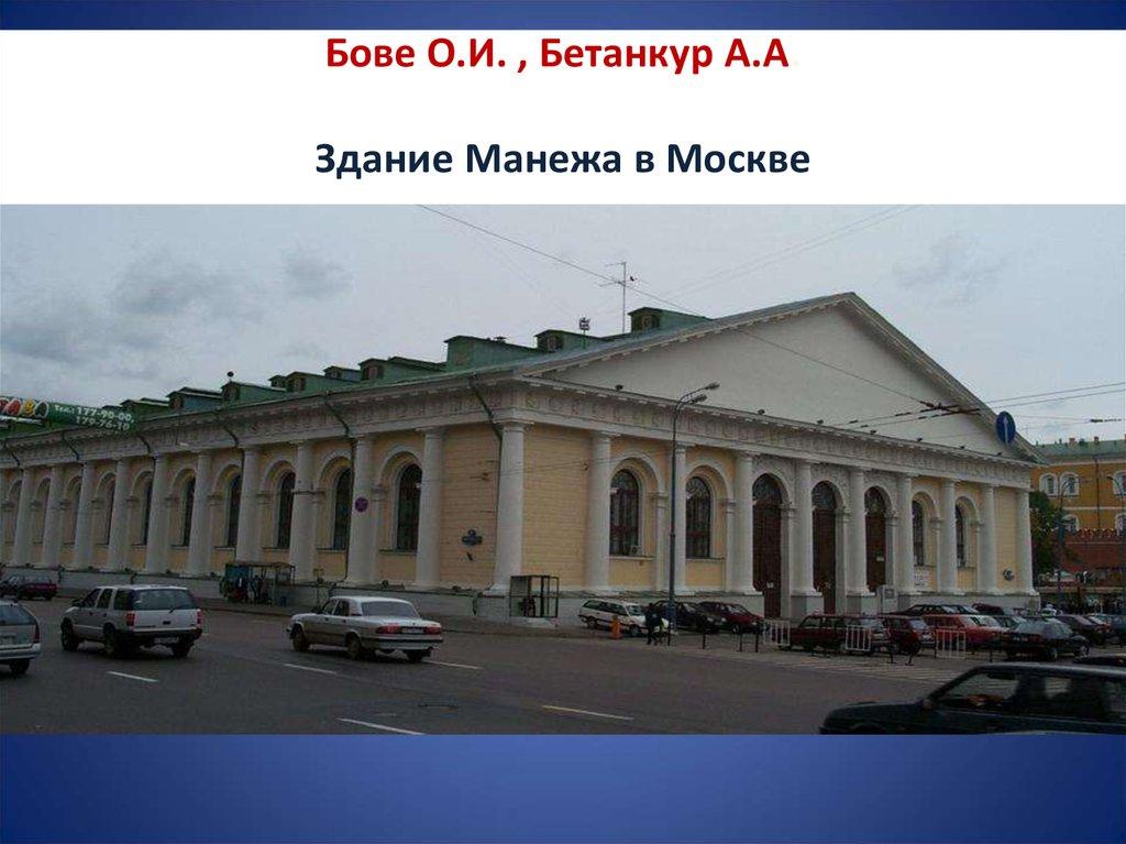 Здание манежа в москве