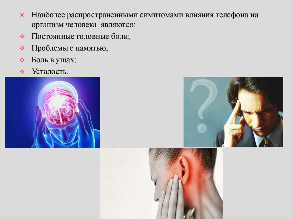 Воздействие на организм человека электрических полей