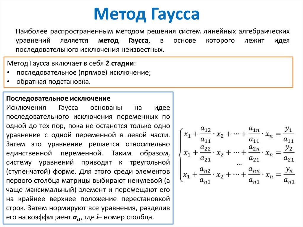 все виды уравнений и их решения