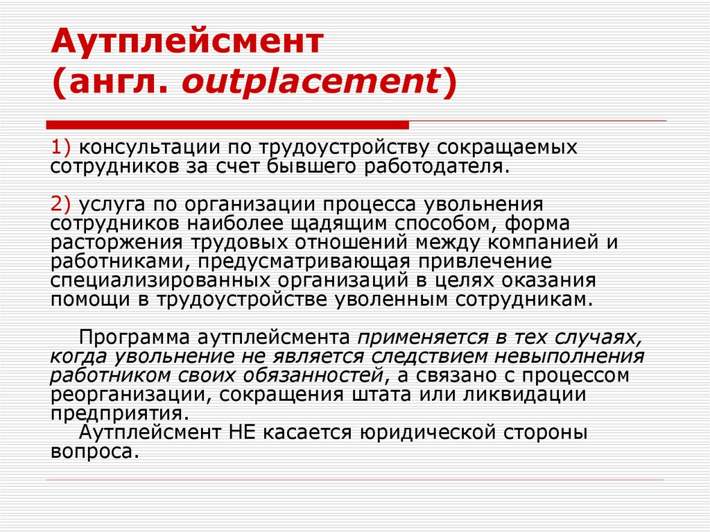 Аутплейсмент (англ. outplacement)