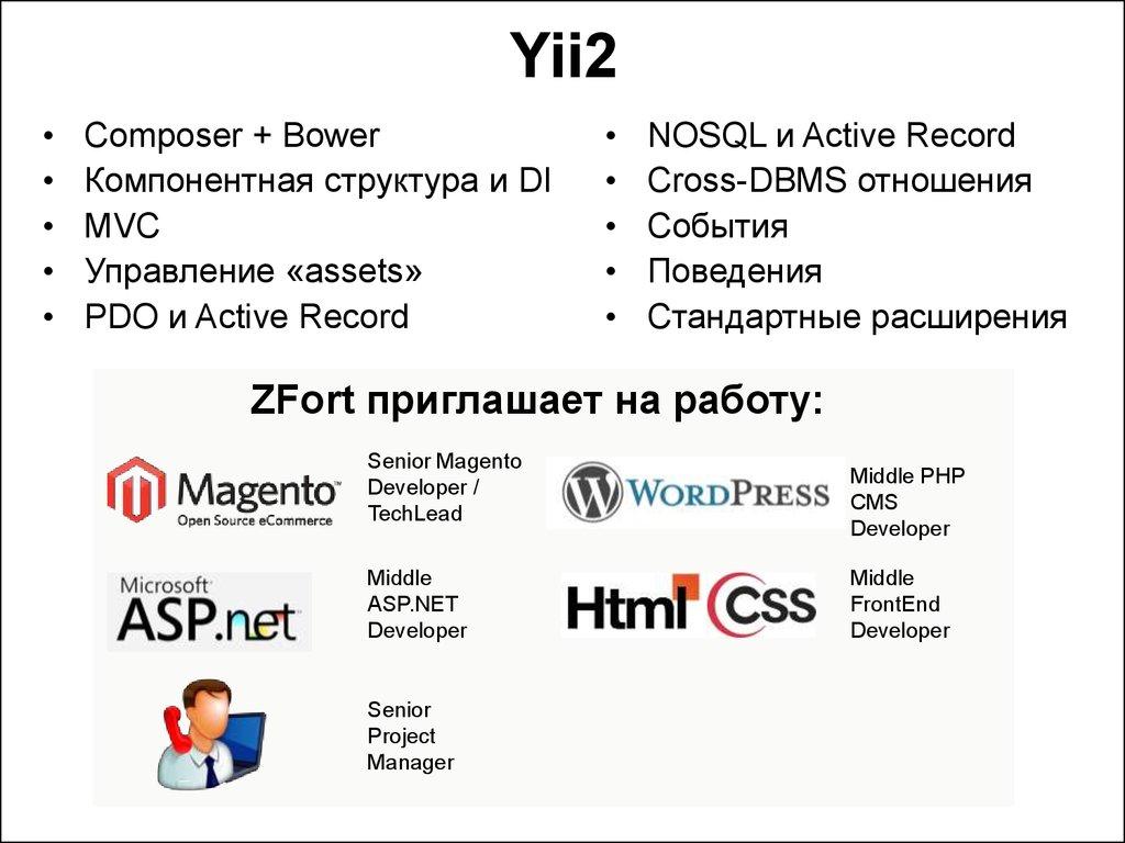Общая архитектура Yii2 - online presentation