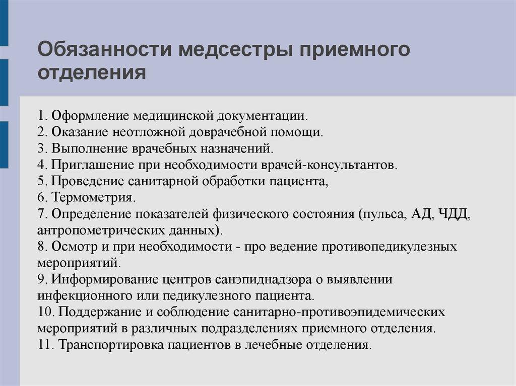 обязанности медсестры приемного отделения стационара
