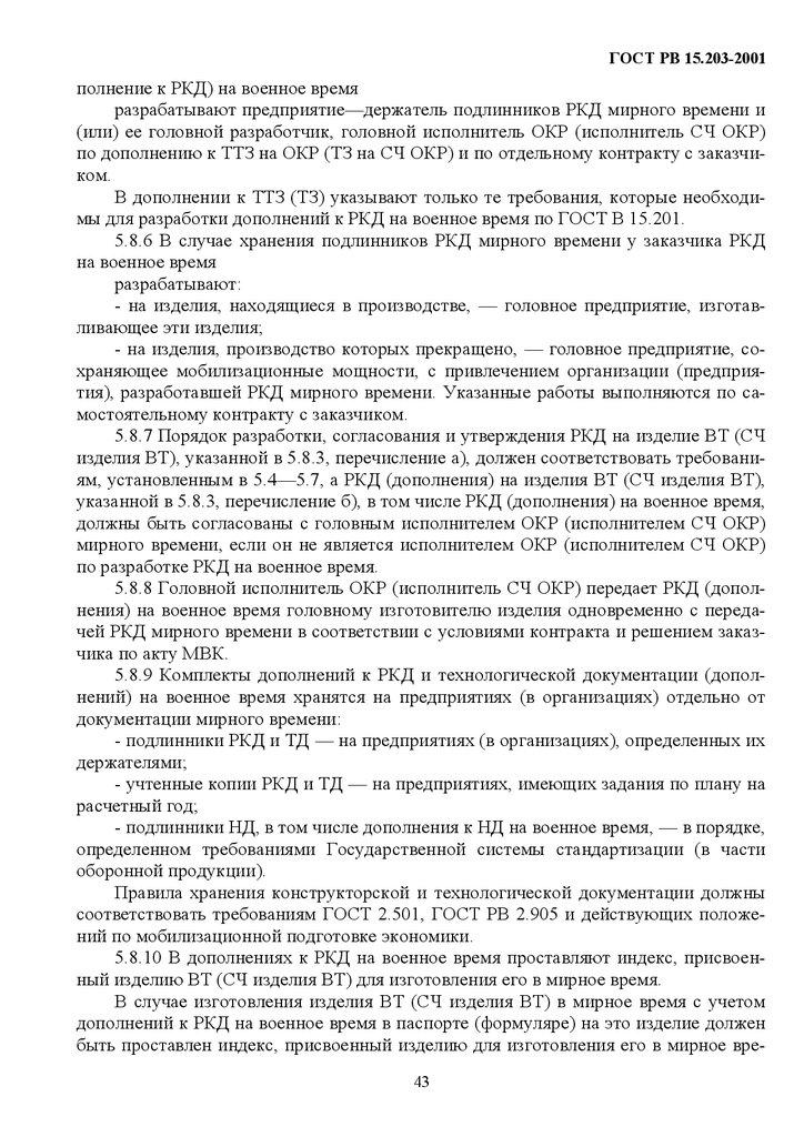 Скачать 50859 гост рв Гост рв