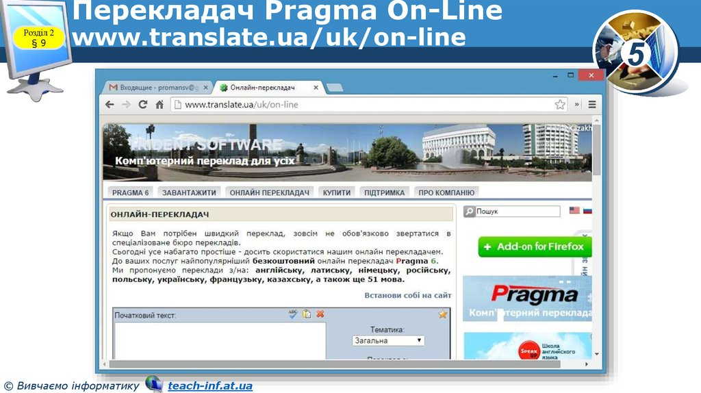 Перекладач Pragma On-Line www.translate.ua/uk/on-line