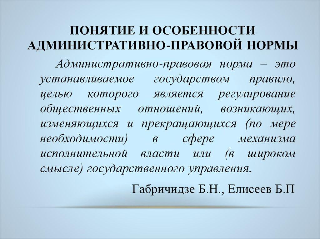 административно-правовых особенности шпаргалка и понятие отношений.