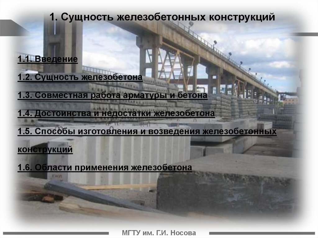 сущность бетона