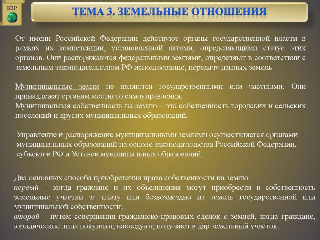 земельное законодательство субъектов рф кодексы законы