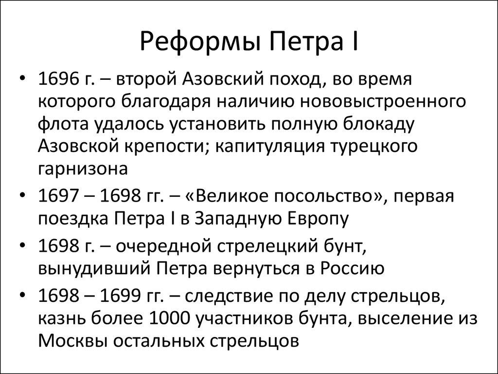 Таблица реформы петра 1 кратко