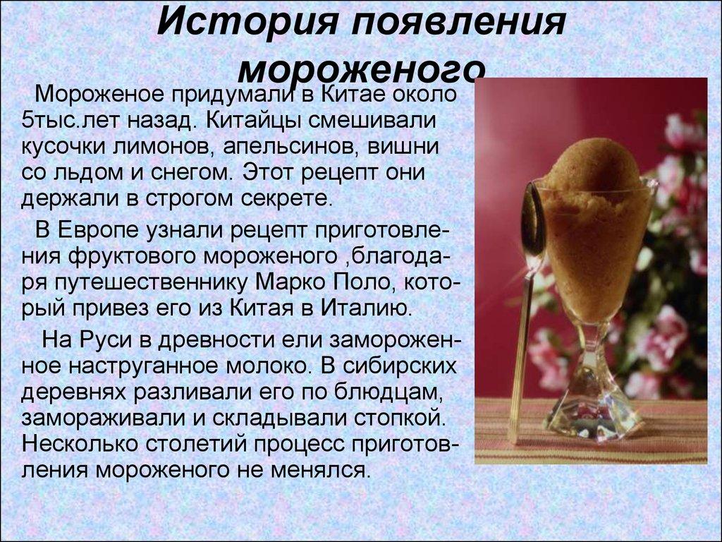 Мороженое история картинки