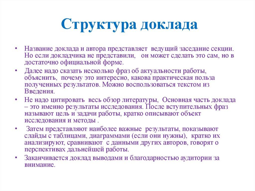 Речевые обороты для доклада 1104