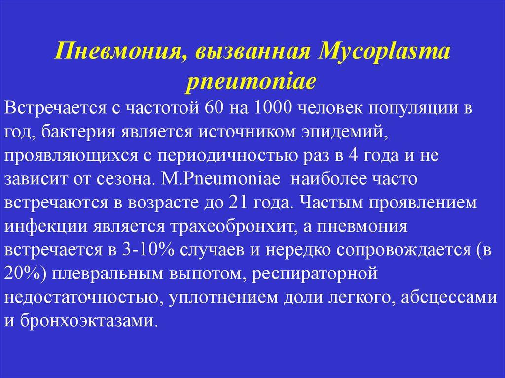 Микоплазма пневмония g
