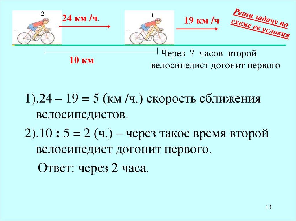 Решение задач на скорость сближения и скорость решение задач сборника степановой
