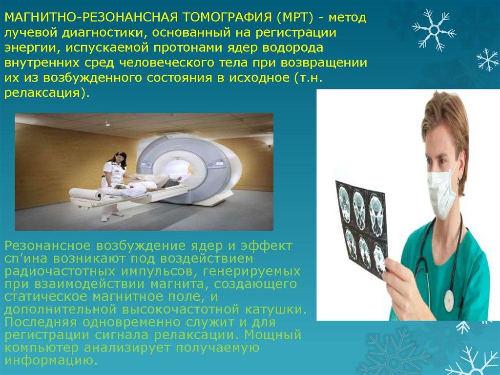 Магнитно резонансная томография лучевая диагностика