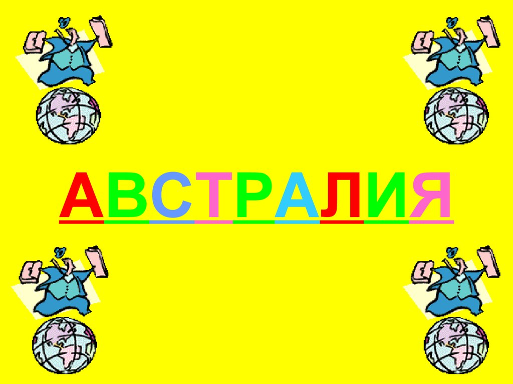 download классификация и свойства