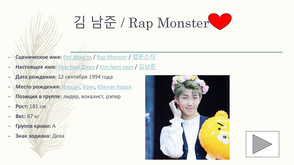 김 남준 / Rap Monster