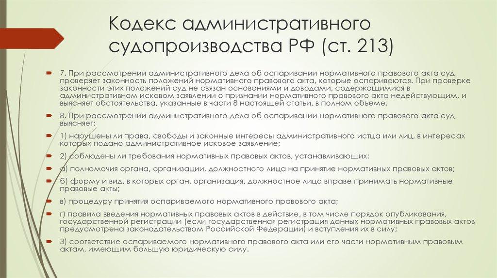 продать административные дела по какому процессуальному кодексу излучателя светофорный