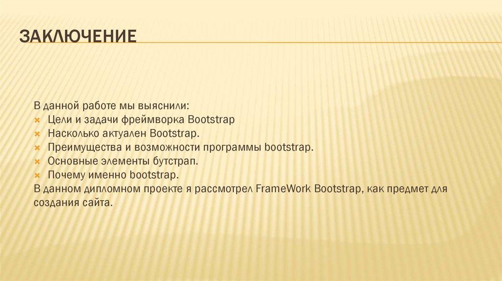 Разработка сайта с применением framework bootstrap online  Преимущества и возможности программы bootstrap Основные элементы бутстрап Почему именно bootstrap В данном дипломном проекте я рассмотрел framework