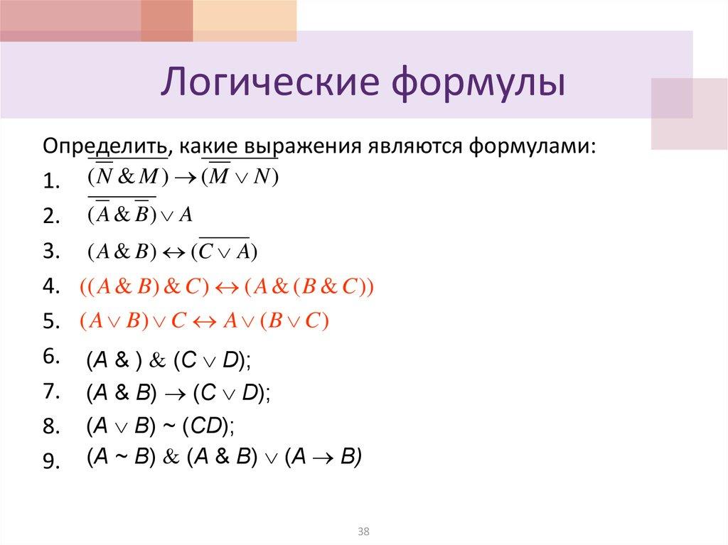 логика шпаргалки математическая