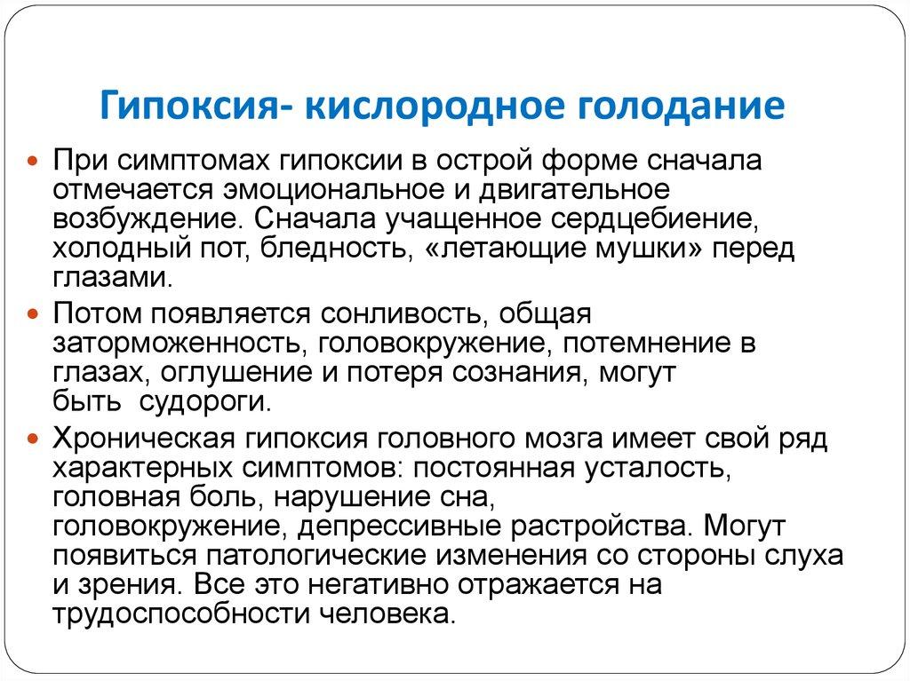 Диета При Кислородном Голодании Мозга.
