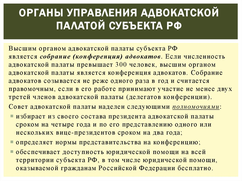 Функции совета адвокатской палаты субъекта рф принимает